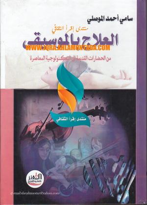 العلاج بالموسيقى - سامي أحمد الموصلي 68610