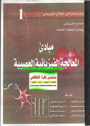 مبادیء المعالجة الفيزيائية العصبية - زيدان محمد الحمد 68910