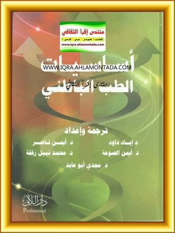 أساسيات الطب الباطني - مجموعة أطباء 69110