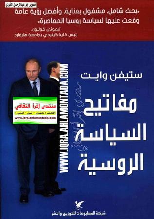 مفاتيح السياسة الروسية - ستيفن وايت 69510