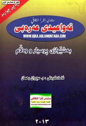 قهواعیدی عهرهبی - م. سیروان رحمان 69610