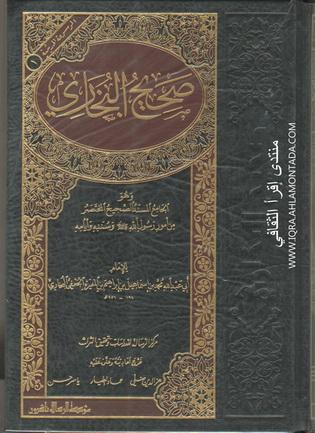 الموسوعة الحديثية 1 صحيح البخاري أبي عبدالله البخاري 69910