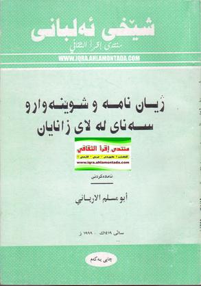 شێخی ئهلبانی - أبو مسلم الإرياني 70010