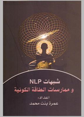 شبهات NLP وممارسات الطاقة الكونية - عمرة بنت محمد 70210