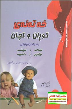 خهتهنهی كوڕان و كچان  - محمد حسن سهرگهینێڵی  70310