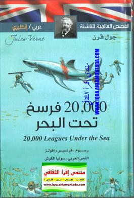عشرون ألف فرسخ تحت البحر - جول ڤرن  70410