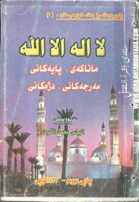 لا إله إلاّ الله ماناكهی . پایهكانی . مهرجهكانی . دژهكانی - إلیاس محمد الكردی 70510