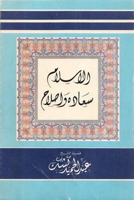 الإسلام سعادة وإصلاح - فضيلة الشيخ عبدالحميد كشك رحمه الله 70610