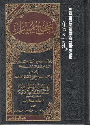 الموسوعة الحديثية 2 صحيح مسلم - للإمام أبي الحسين مسلم بن الحجاج القشيري النيسابوري  70810