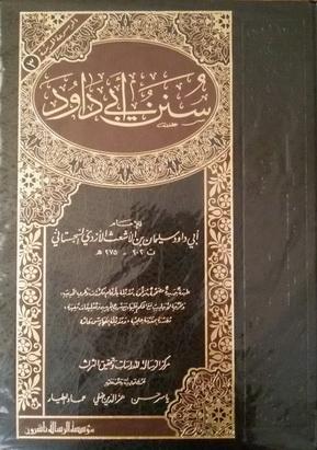 الموسوعة الحديثية 3 سنن أبي داود - للإمام أبي داود سليمان بن الأشعث الأزدي السجستاني 71010