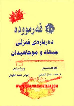 چل فهرمووده دهربارهی فهزڵی جیهاد و موجاهیدان - د. محمد لقمان السلفی 71110