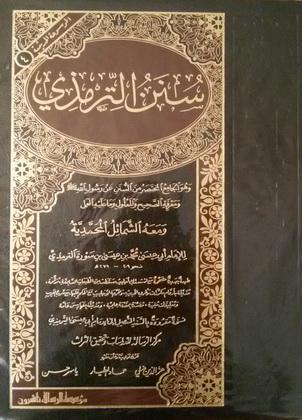 الموسوعة الحديثية 4 سنن الترمذي - للإمام أبي عيسى محمد بن عيسى بن سورة الترمذي  71210