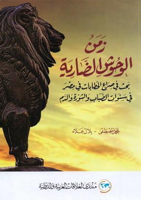 زمن الوحوش الضارية - محمد مصطفى - بلال علاء 71610