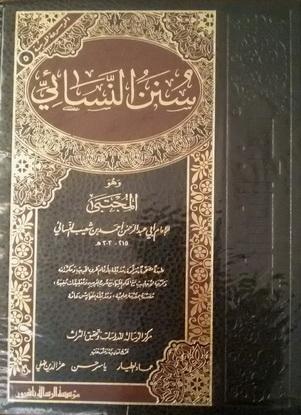 الموسوعة الحديثية 5 سنن النسائي - للإمام أبي عبدالرحمن أحمد بن شعيب النسائي 71810