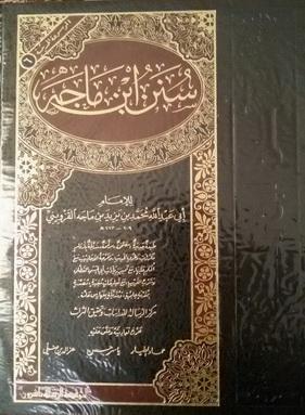الموسوعة الحديثية 6 - سنن إبن ماجه - للإمام أبي عبدالله محمد بن يزيد بن ماجه القزويني 72010