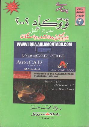 بهرنامهی ئۆتۆكاد 2002 - د. فۆاد محمد حسن 72110