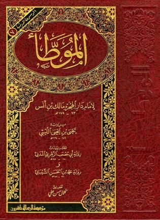 الموسوعة الحديثية 7 الموطأ - للإمام دار الهجرة مالك بن أنس  72210