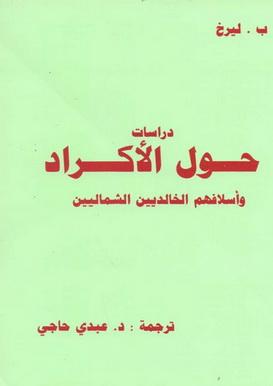 دراسات حول الأكراد و اسلافهم الخالديين الشماليين - ب ليرخ 72610