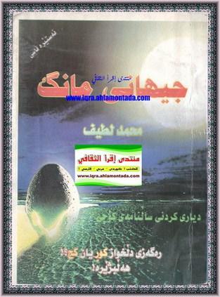 جیهانی مانگ - محمد لطیف 7910