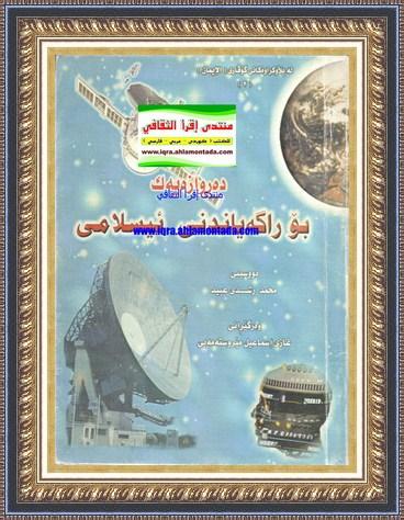 دهروازهیهك بۆ ڕاگهیاندنی ئیسلامی - محمد رشدی عبید 9310