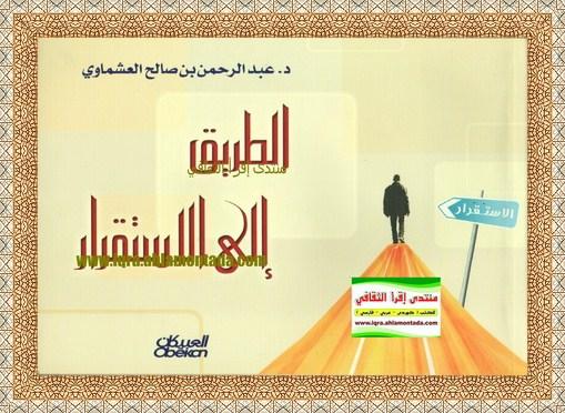 الطريق الى الاستقرار - د. عبدالرحمن بن صالح العشماوي 9810