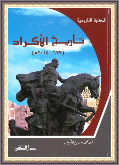 تاريخ الأكراد ( 637 - 2015) - أ.د. محمد سهيل طقوش A19