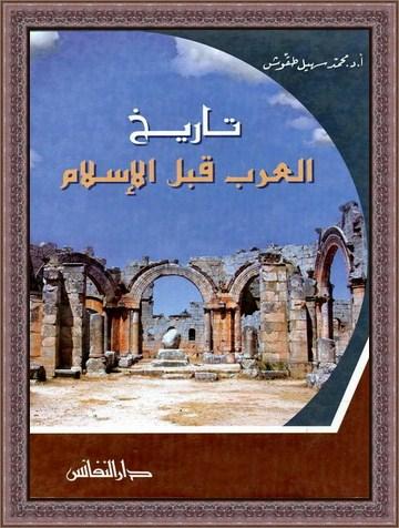 تاريخ العرب قبل الإسلام - أ.د. محمد سهيل طقوش A23