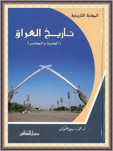 تاريخ العراق الحديث والمعاصر - أ.د. محمد سهيل طقوش A28