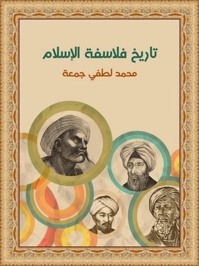 تاريخ فلاسفة الإسلام - محمد لطفي جمعة  A_ioi_10