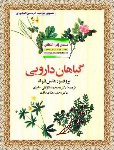 گیاهان دارویی - هانس فلوك Auo12