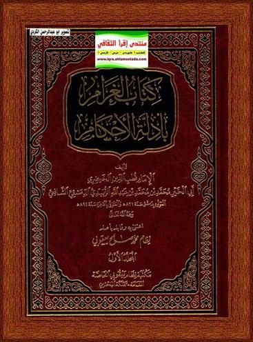 كتاب الغرام بأدلة الأحكام  - الإمام قطب الدين الخيضري D11