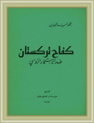 كفاح تركستان ضد الاستعمار الروسي - محمد أسد شهاب Di10