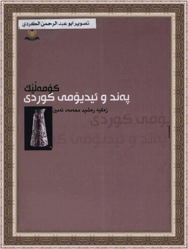 كۆمهڵێك پهندو ئیدیۆمی كوردی - زكیة رشید محمدأمین Doouea10