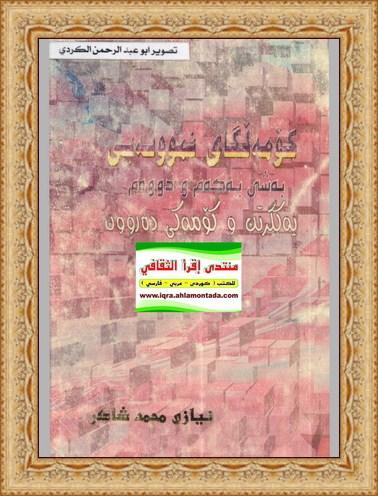 كۆمهڵگای نموونهیی 1-2 - نيازى محمد شاكر Doouea12