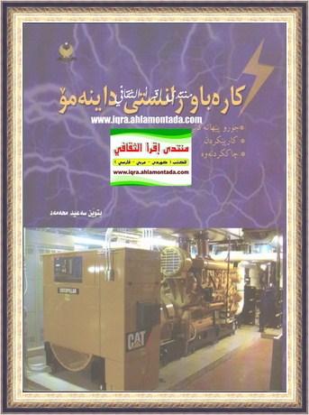 كارهباو زانستی داینهمۆ - بتوێن سعید محمد  Duea11