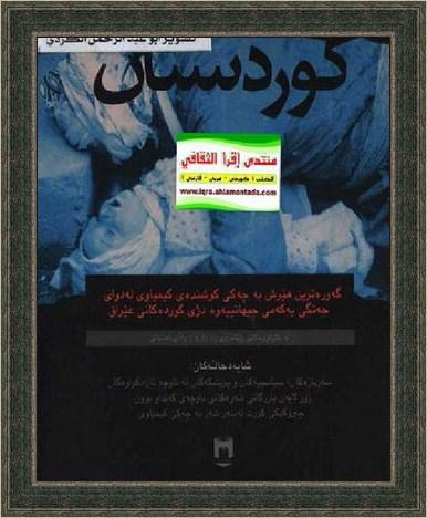 کوردستان گه وره ترین هیرش به چه کی کوشنده - و: ناسیح إبراهیم دزهیی Duo10