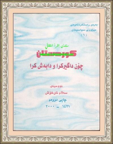 كوردستان چۆن داگیركراو دابهش كرا - پ.ی. سهلام ناوخۆش Duo17