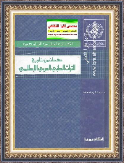 صفحات من تاريخ التراث الطبي العربي الإسلامي - د. عبدالحكيم شحادة Ei10