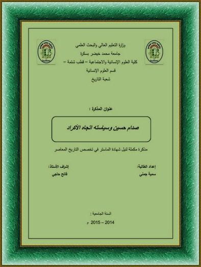 صدام حسين وسياسته اتجاه الأكراد - سمیة جمني Eo10