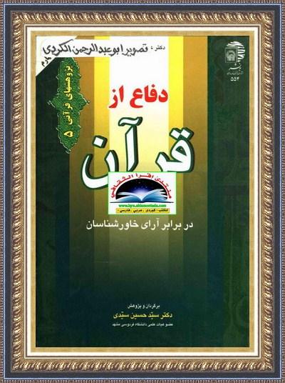 دفاع از قران در برابر ارای خاورشناسان - عبدالرحمن بدوی  I10