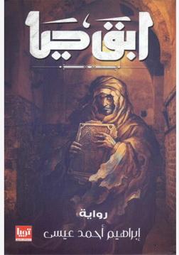 إبق حيا - إبراهيم أحمد عيسى  I_11