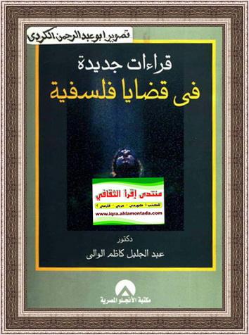 قرآت جديدة في قضايا فلسفية  - د. عبدالجليل كاظم الوالي  I_a_ia10