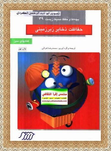 بچه هاو حفظ محیط زیست-حفاظت ذخائر زیر زمینی. - محمد رضا هوائي Ia12