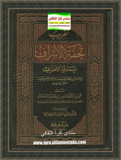 تقريب تحفة الأشراف بمعرفة الأطراف - اإمام أبي الحجاج يوسف بن عبدالرحمن المزي Ia14