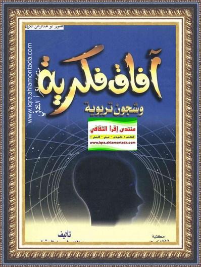 افاق فكرية وشجون تربوية  -  عبدالله بن حمد الحقيل   Ii10