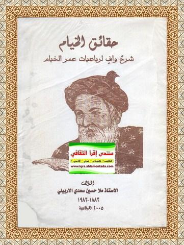 حقائق الخیام - الاستاذ ملا حسين سعدي الاربيلي Ii11