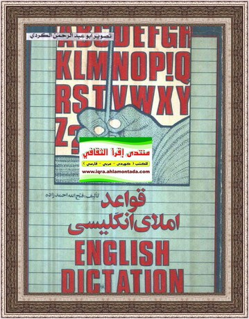قواعد املای انگلیسی - فتح الله أحمدزاده Iu12