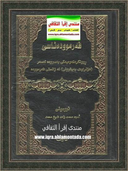 فهرموودهناسى - أمجد محمد زاهد شيخ محمد Iueaou11