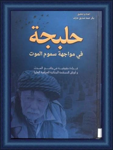 حلبجة في مواجهة سموم الموت - بكر حمه صديق عارف O10