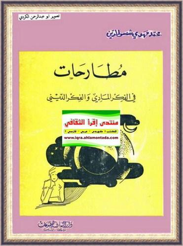 مطارحات في الفكر المادي والفكر الديني - محمد مهدي شمس الدين  O22